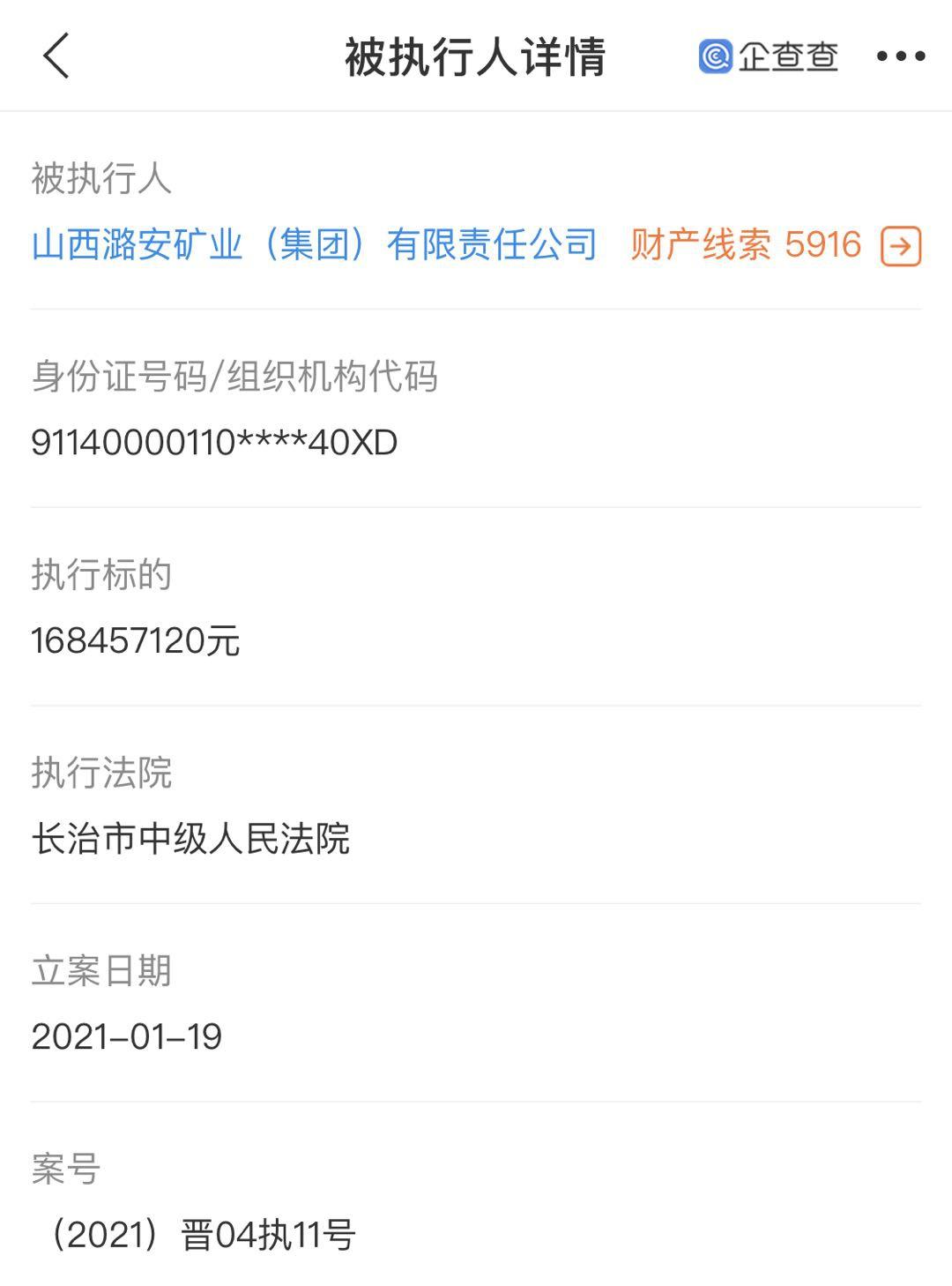 山西潞安矿业成被执行人,执行标的约1.68亿元
