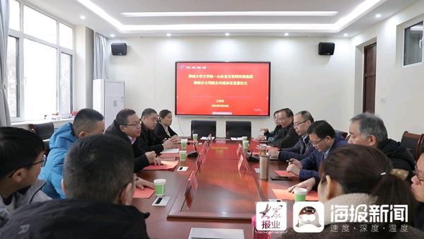 聊城大学文学院与省网媒集团聊城分公司签署协议 推进院企深度融合