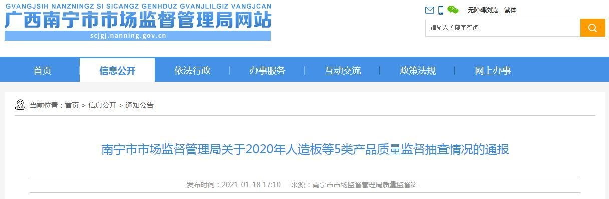 南宁市市场监督管理局通报2020年人造板等5类产品质量监督抽查情况