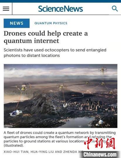 """南京大学团队用无人机组""""搭桥"""" 成功构建移动量子网络"""