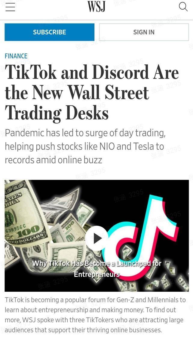 《华尔街日报》:TikTok等社交平台成为美国人的炒股利器