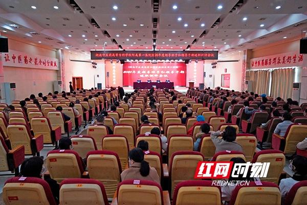 湖南省直中医医院举行2020年度领导班子及领导干部述职测评大会