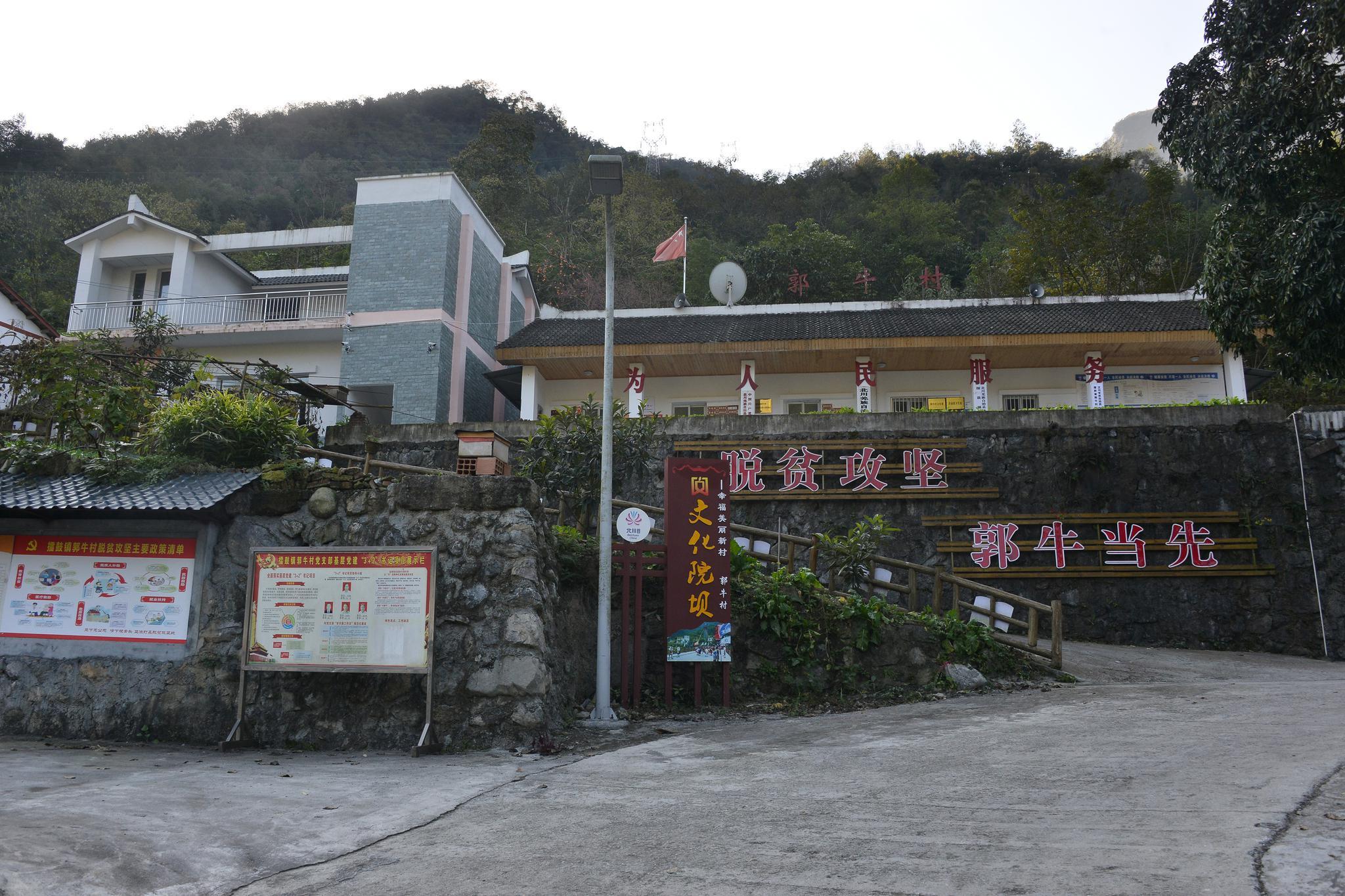 羌族村寨换新颜,军事科学院某部定点帮扶北川县郭牛村成效显著