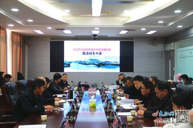 九江市自然资源局召开全市系统土地征收成片开发工作推进会
