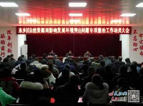 抚州市东乡区自然资源局召开影响发展环境突出问题专项整治工作动员大会(图)