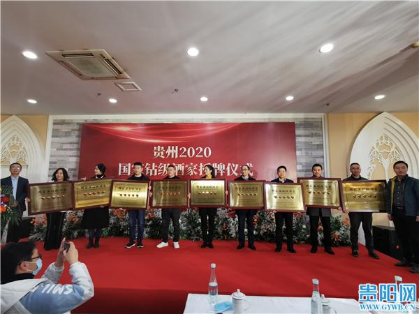 贵州2020国家钻级酒家授牌仪式举行