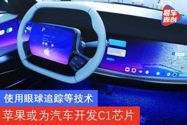 使用眼球追踪等技术 苹果或为汽车开发C1芯片
