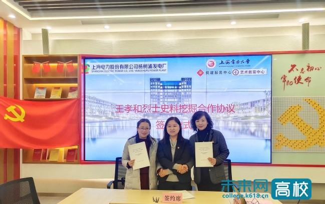 上海电力大学:校企联手打造红色作品 党建引领提升家国情怀