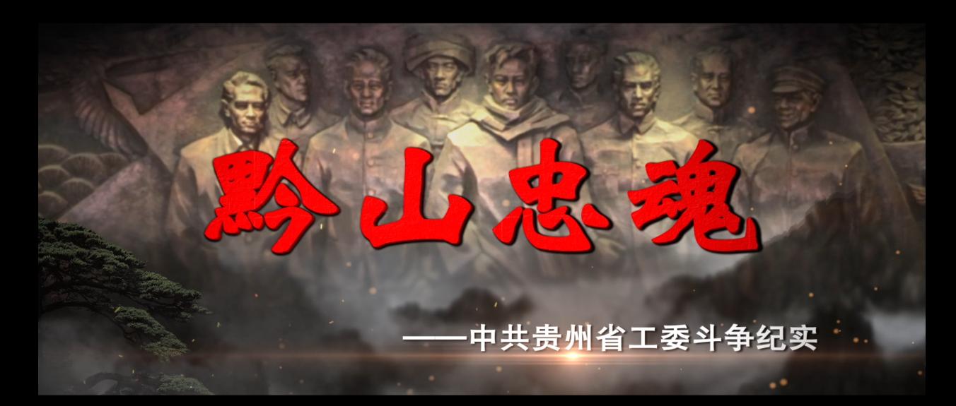 贵阳红色微电影《黔山忠魂》获2020年贵州省优秀党员教育电视片