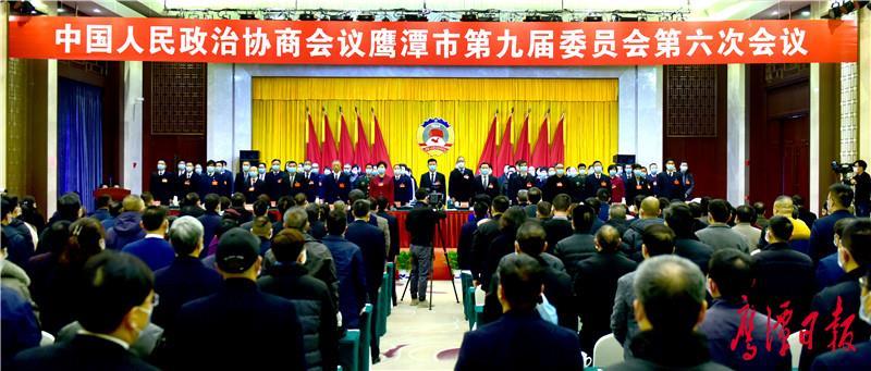 鹰潭市政协九届六次会议开幕