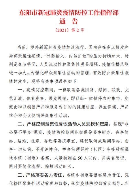 东阳市新冠肺炎疫情防控工作指挥部通告(2021年第2号)