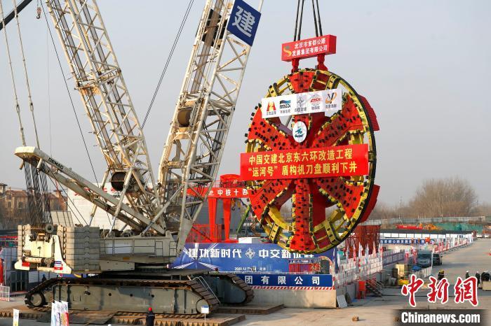 北京东六环改造工程进展:国产最大直径盾构机下井完成