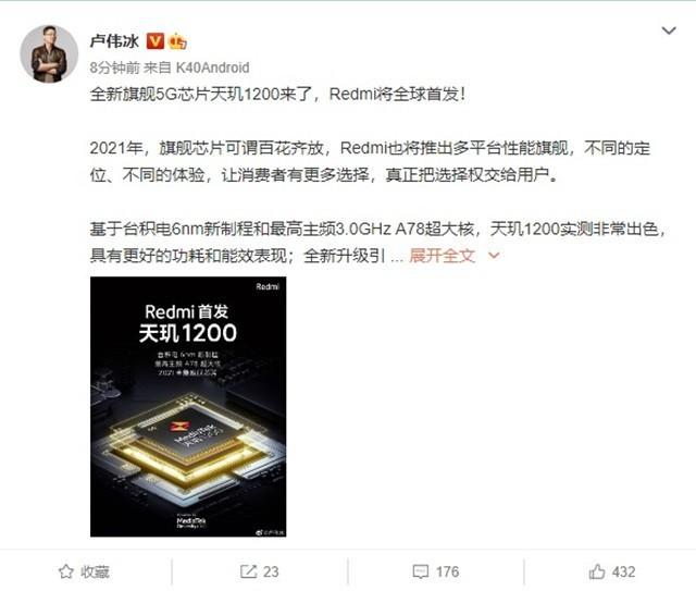 小米卢伟冰:Redmi将推首款旗舰游戏手机,首发天玑1200