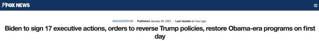 这些事,拜登准备推翻特朗普的决定图片
