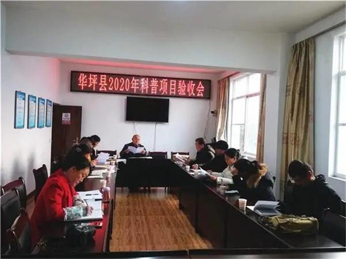 华坪县2020年科普项目通过验收