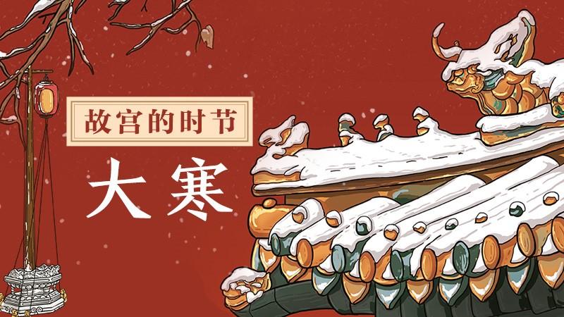 """故宫博物院将推出新春文化""""佳""""宴 让您居家""""云""""游故宫"""