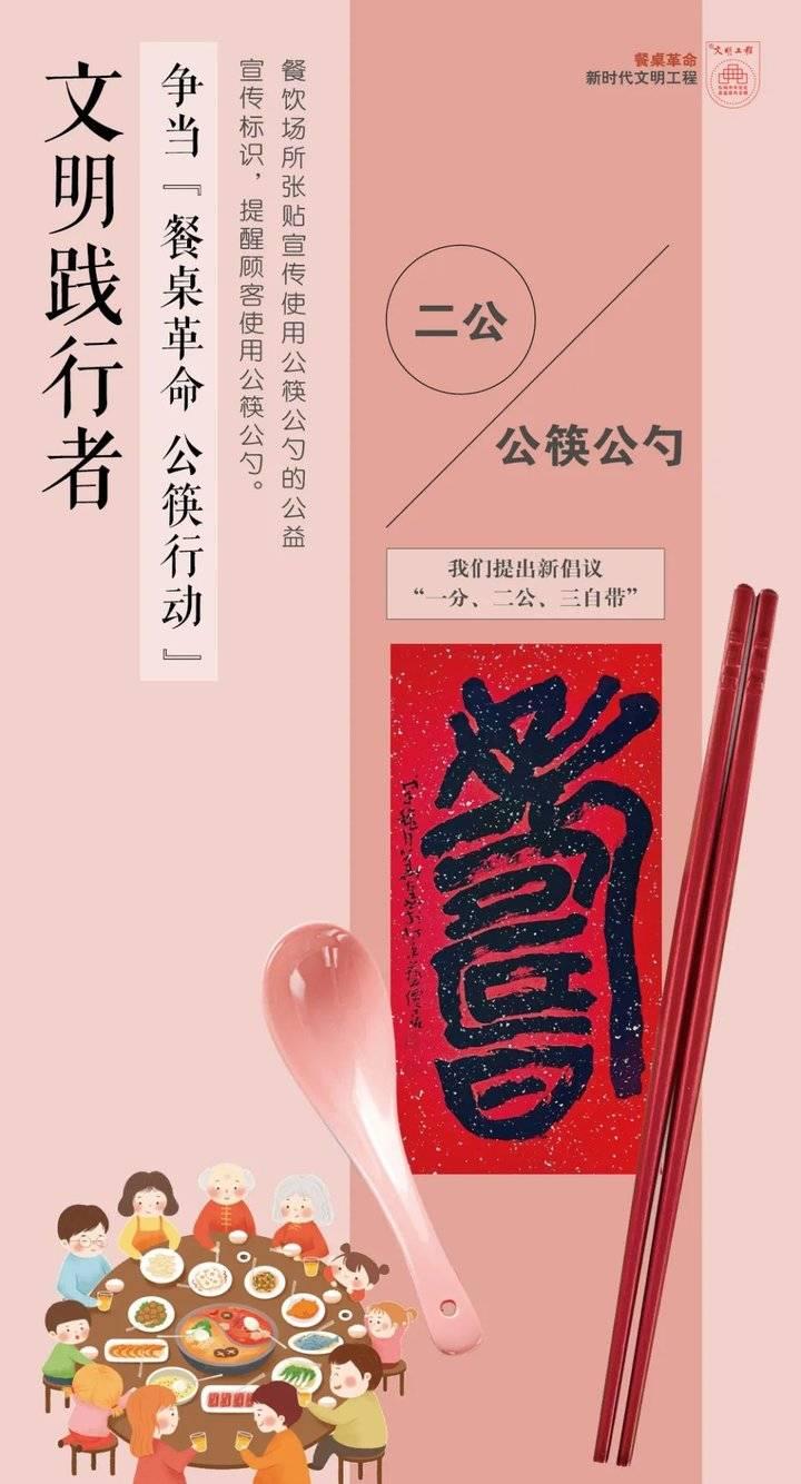 @聊城人,珍惜粮食,餐餐有礼,筷筷感恩!