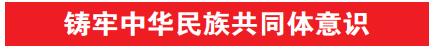 """【铸牢中华民族共同体意识】昭君博物院:弘扬""""昭君文化"""" 促进民族团结"""