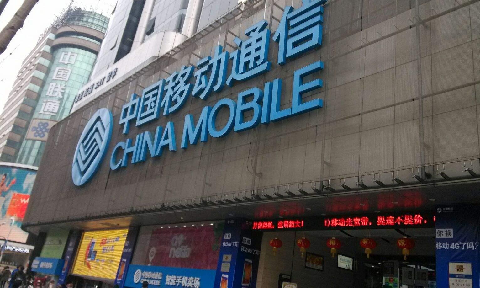 中国移动5G用户数公布,4G真的落伍了?