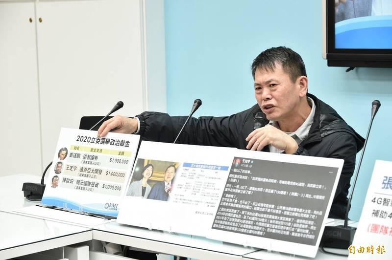 """国民党党团总召指控3""""绿委""""收远东政治献金并要求下台"""
