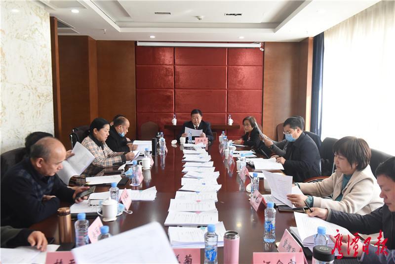 鹰潭市政协九届六次会议提案委员会召开全体会议