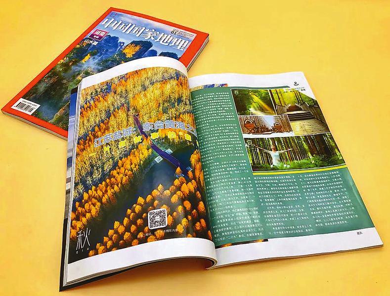 """《中国国家地理》介绍这片有故事的""""森林"""""""