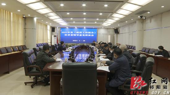 祁阳:陈小平主持召开《政府工作报告》征求老领导意见座谈会