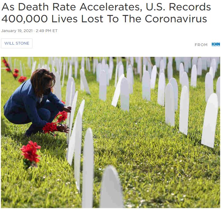 环球深观察丨病亡40万!美式抗疫不堪回首的春夏秋冬
