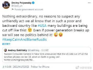 驻纽约总领馆电话线路被切断 俄罗斯发动嘲讽技能