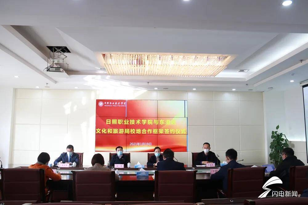 日照东港区与日照职业技术学院签订文旅战略合作协议