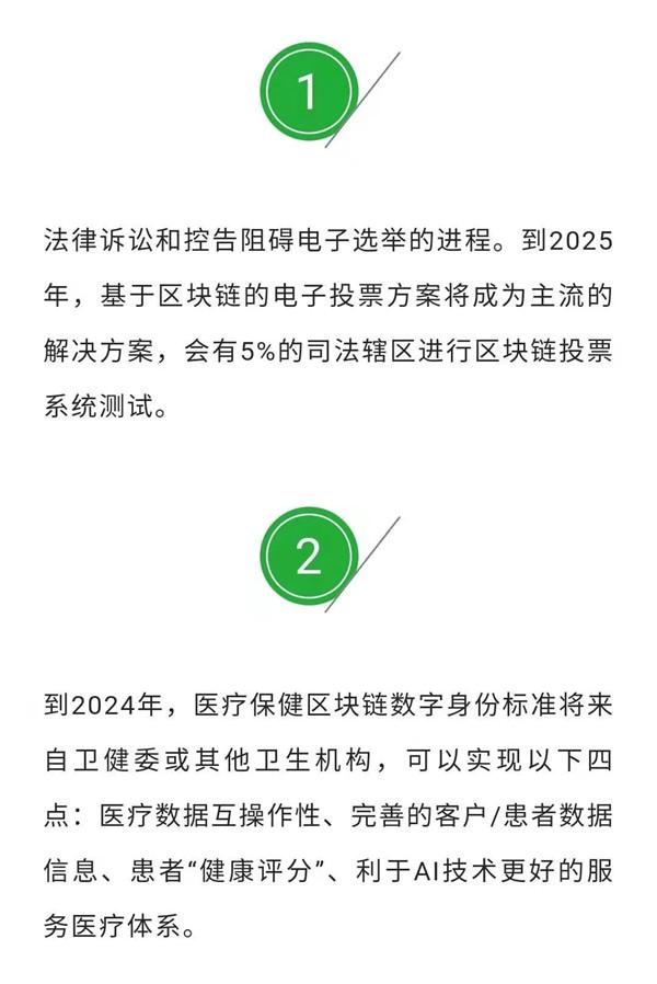 IDC发布2021年中国区块链市场10大预测