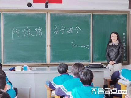 """博兴县实验中学开展""""防踩踏防拥挤""""安全教育主题班会"""