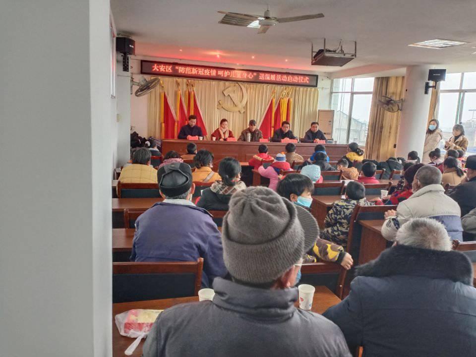 四川自贡大安举行送温暖活动启动仪式 送出300个爱心大礼包