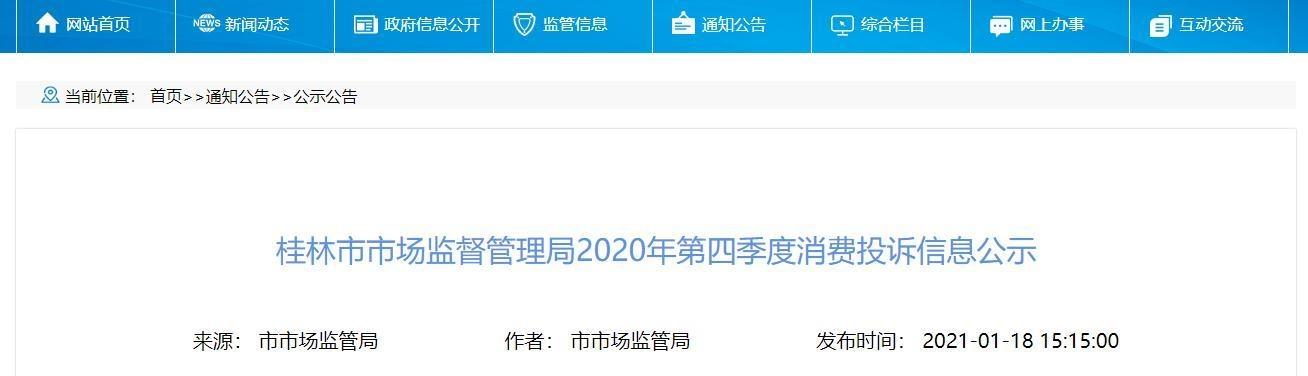 广西桂林市市场监督管理局公示2020年第四季度消费投诉信息