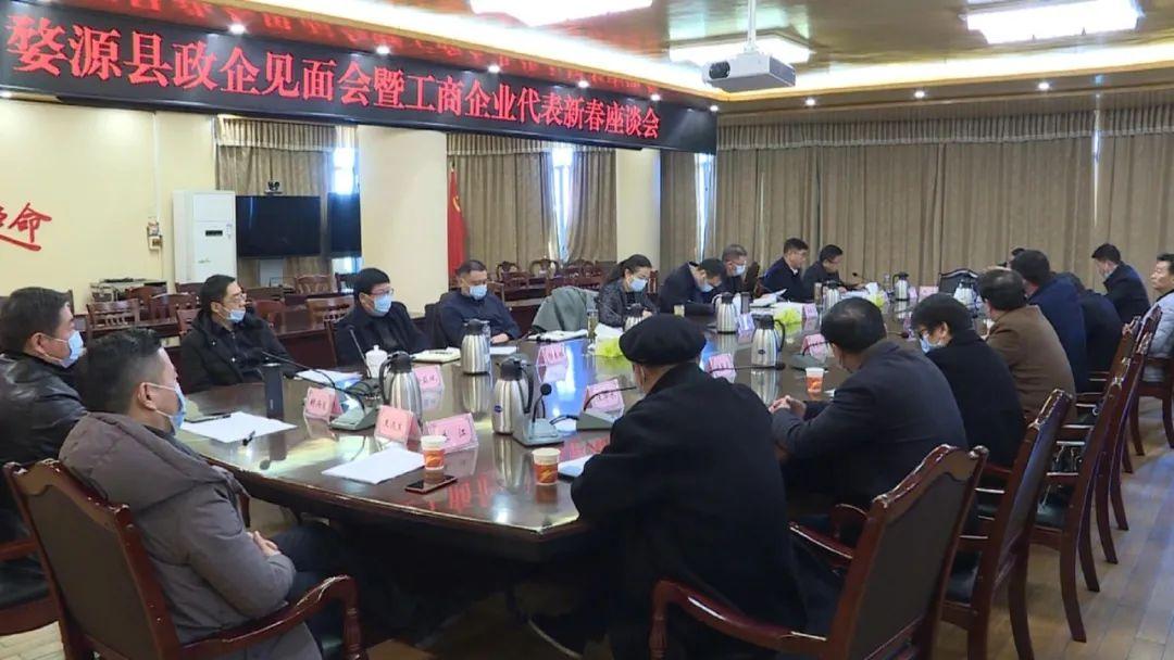 婺源县政企见面会暨工商企业代表新春座谈会召开