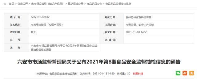 安徽六安市市场监督管理局:2批次餐饮食品抽检不合格