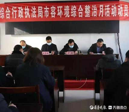 滨州市沾化区综合行政执法局开展城区环境集中整治活动