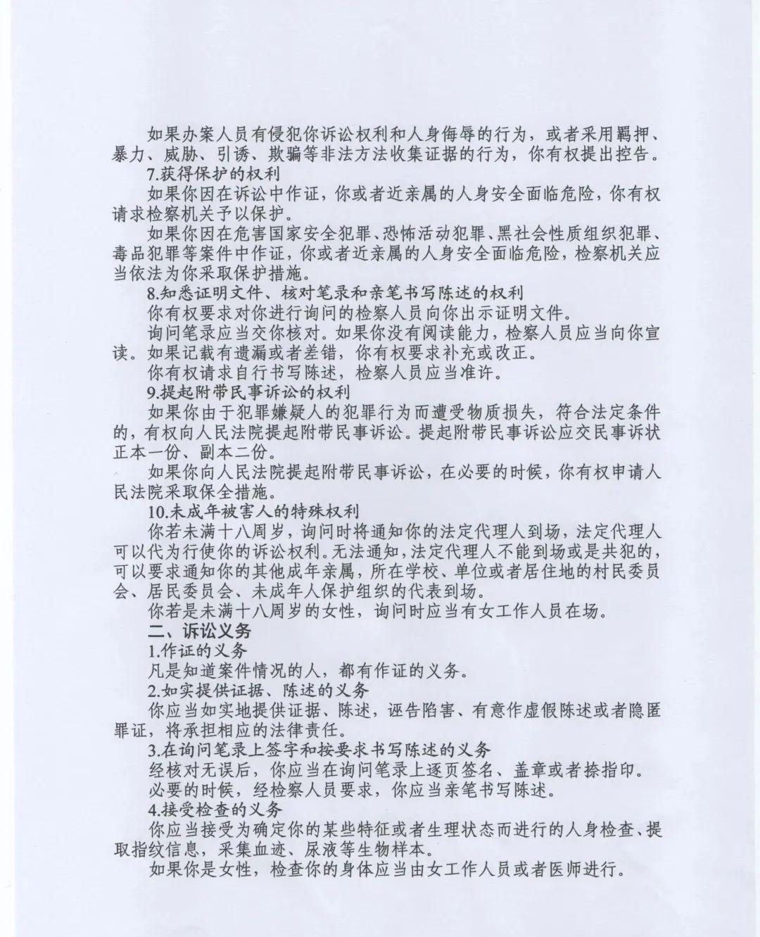 【公告】谭元开涉嫌诈骗罪一案被害人诉讼权利义务告知书