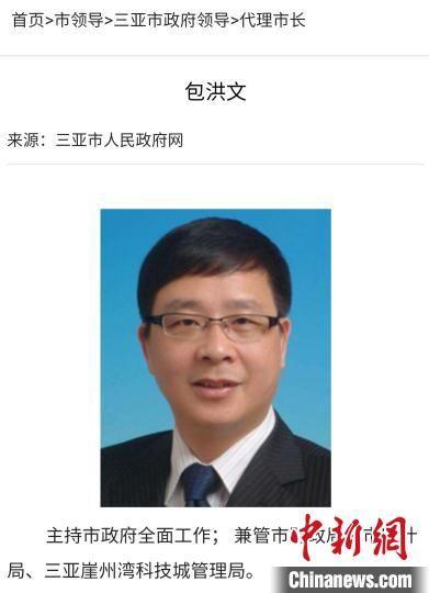 包洪文当选海南省三亚市人民政府市长