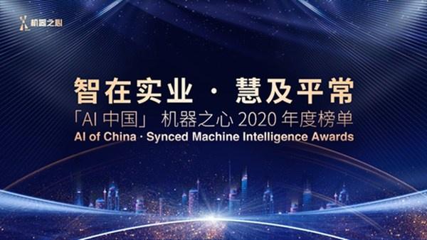 """AI中国""年度榜单揭晓 浪潮荣获新基建、人工智能两项大奖"