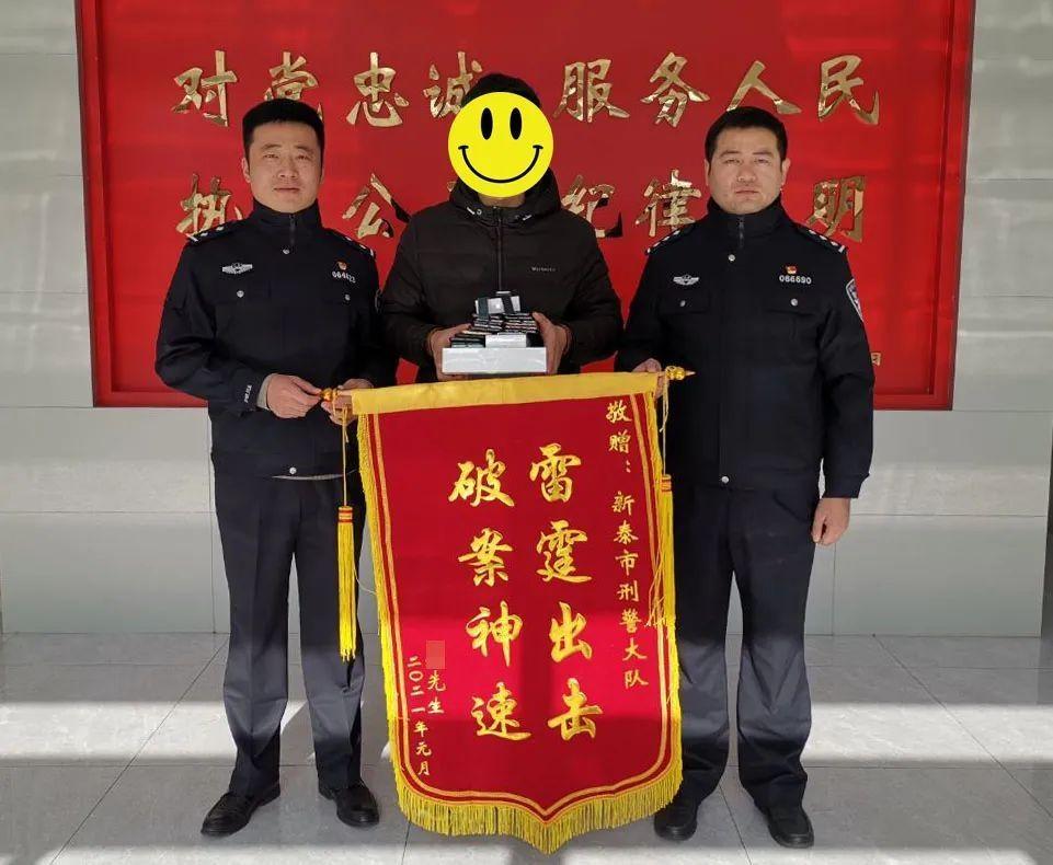 新泰警方:小案快破 抓贼返赃暖民心