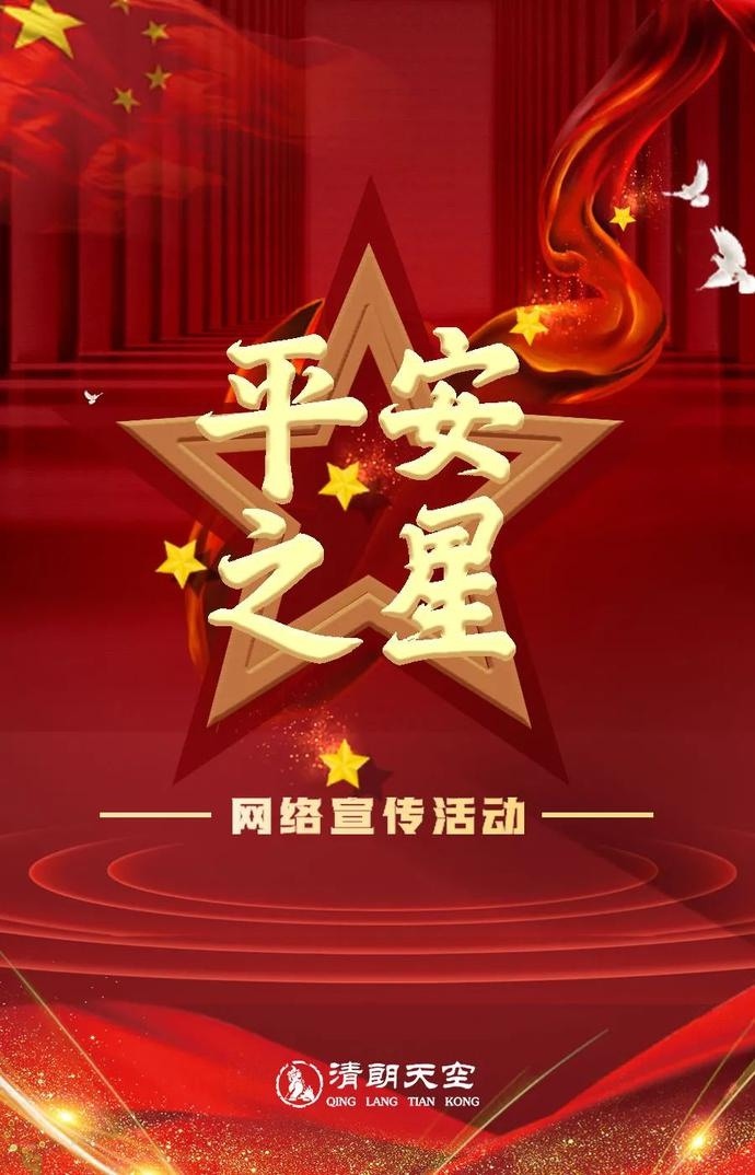 """漳州市检察院法医刘龙清候选2020年12月""""平安之星"""""""
