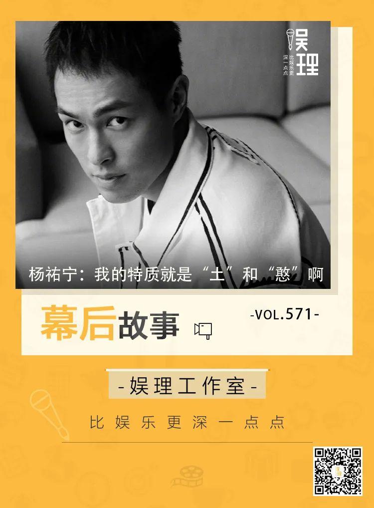 杨祐宁《上阳赋》被骂丑 本尊苦笑回:没有到丑了