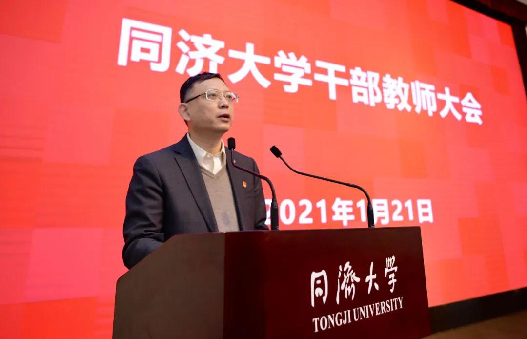 同济大学领导班子调整,冯身洪任校党委常务副书记