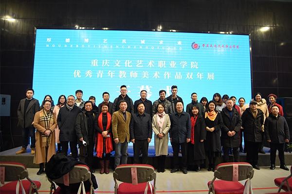 重庆文化艺术职业学院举办首届优秀青年教师美术作品双年展