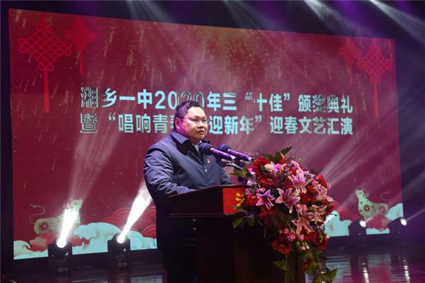 """湘乡一中2020""""三'十佳'""""颁奖典礼暨迎春文艺汇演举行"""