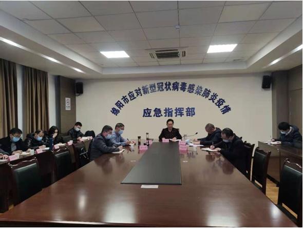 (图)绵阳市召开全市农村地区新冠肺炎疫情防控工作视频调度会议