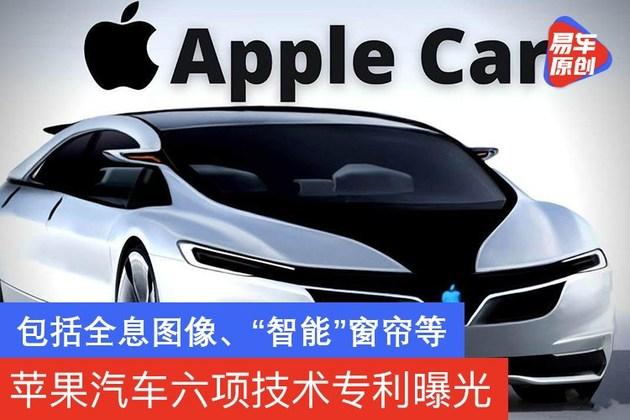 """苹果汽车六项技术专利曝光 包括全息图像、""""智能""""窗帘等"""