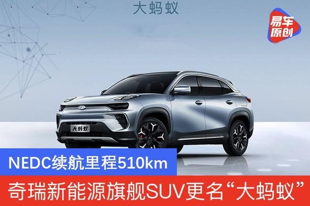 """奇瑞新能源旗舰SUV更名""""大蚂蚁"""" NEDC续航里程510km"""