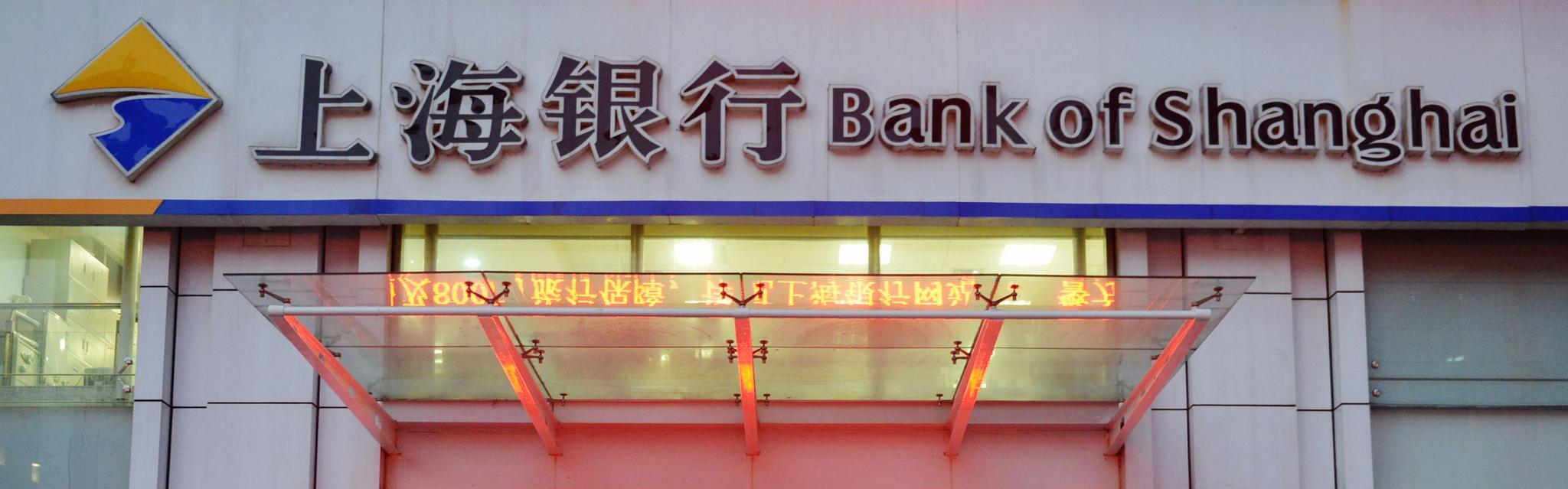 新华财经 上海银行将发行200亿元可转债